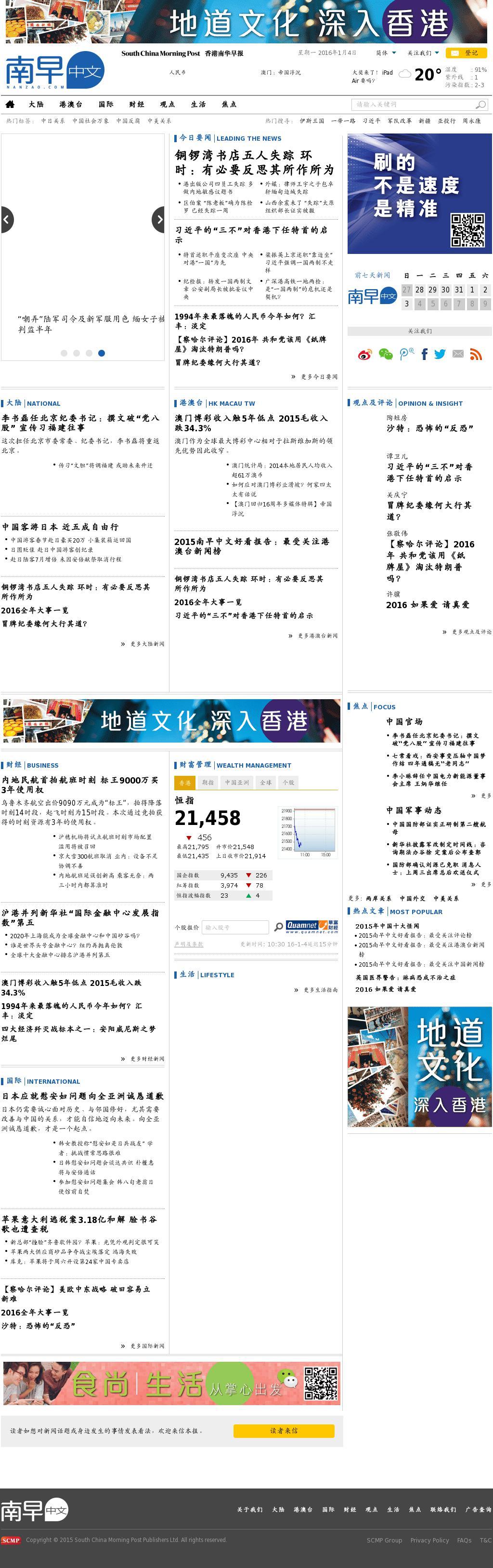 South China Morning Post (Chinese) at Monday Jan. 4, 2016, 2:32 a.m. UTC