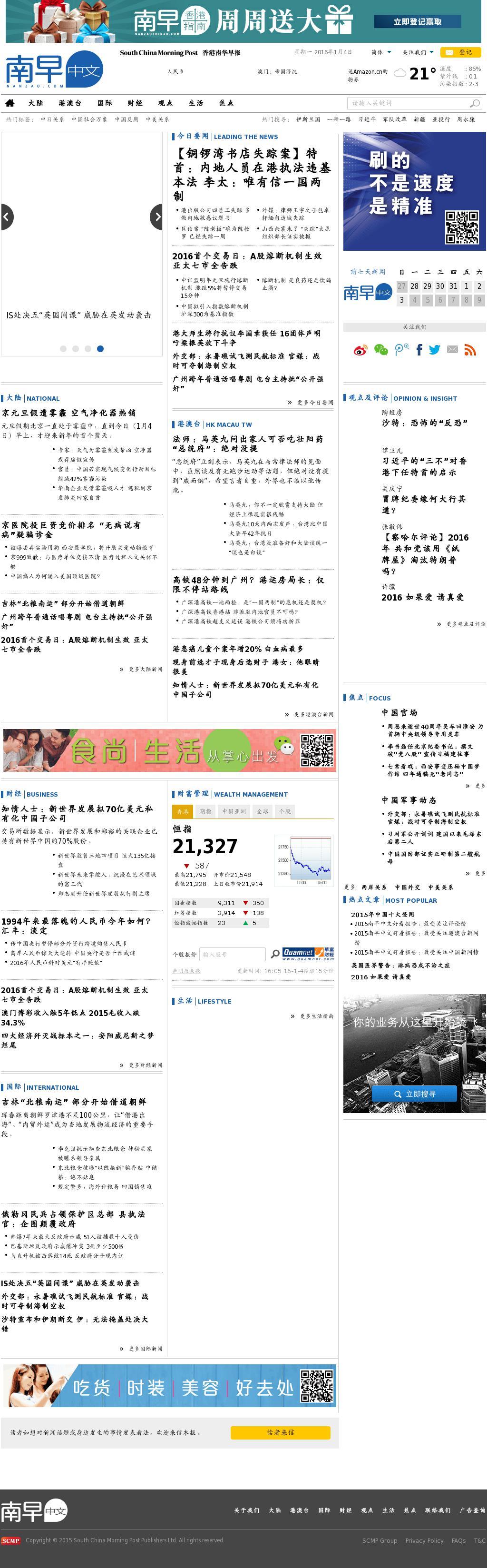 South China Morning Post (Chinese) at Monday Jan. 4, 2016, 10:28 a.m. UTC